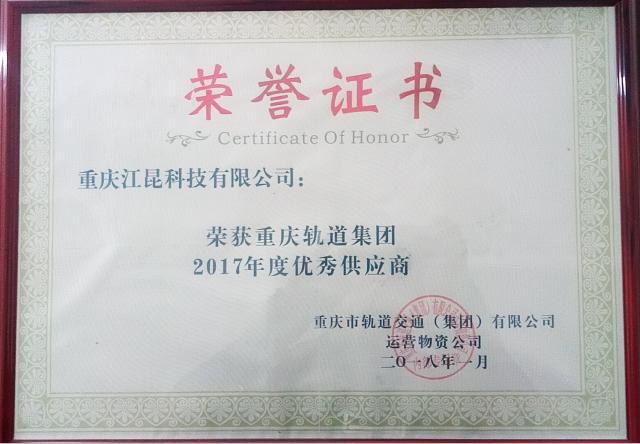 2017年度重庆轨道集团优秀供应商.png